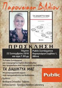ta-diadiktya-mas-athina