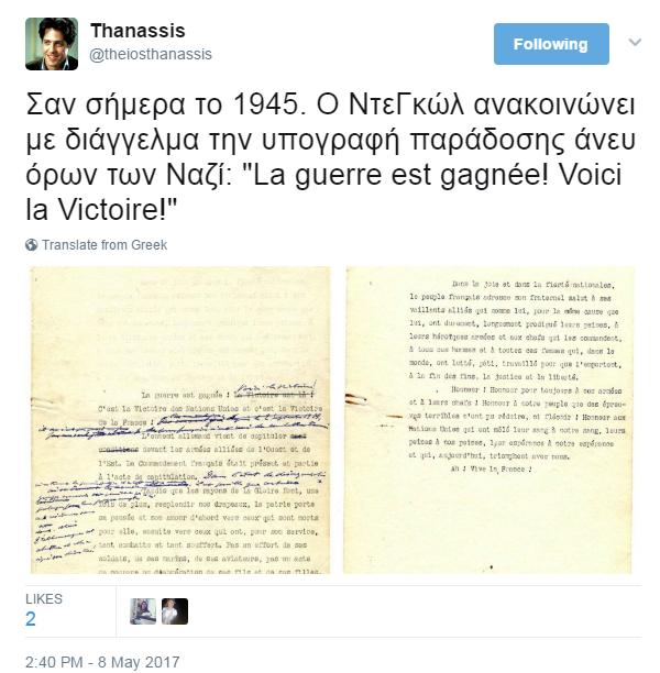 theiosthanassis8