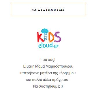 kidscloud2